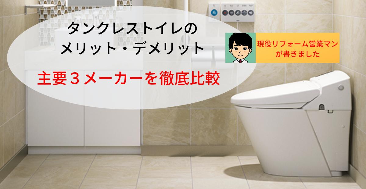 タンクレストイレの メリット・デメリット