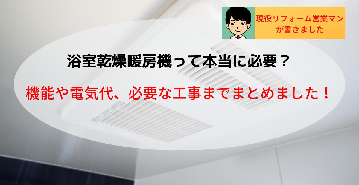 浴室乾燥暖房機って本当に必要?