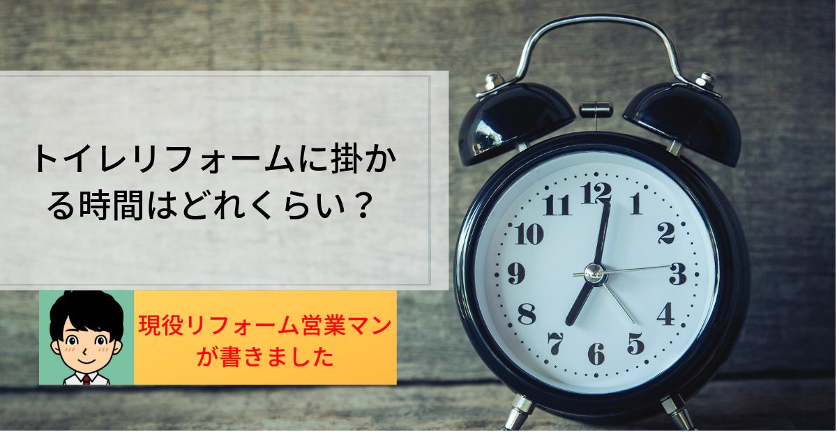 トイレリフォームに掛かる時間はどれくらい?