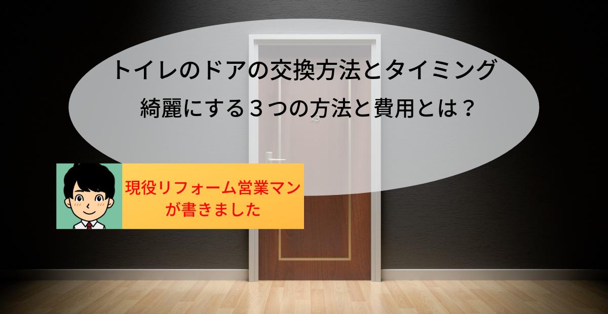 トイレのドアの交換方法とタイミング