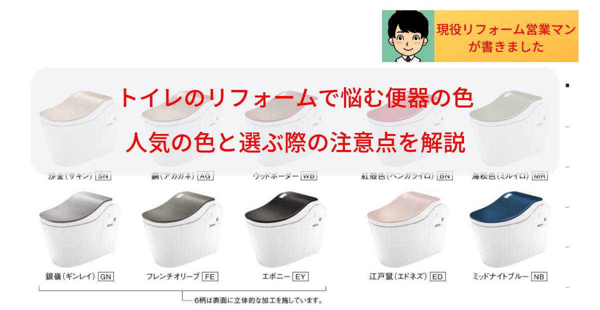 トイレのリフォームで悩む便器の色、人気の色と選ぶ際の注意点を解説