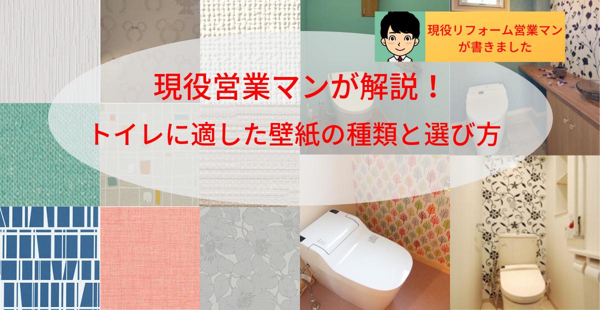 トイレに適した壁紙の種類と選び方